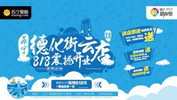 苏宁德化云店在即开业亲子美食课堂狂嗨三天攻略乾美食湘西州图片