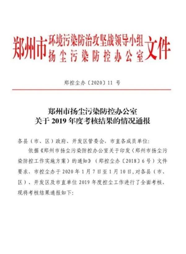 排名出爐!鄭州市區去年年度控塵考核,管城區排名第一
