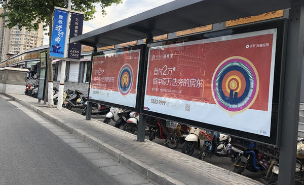 郑州保利心语时光里冒用预售许可证 广告内容多处涉嫌违法