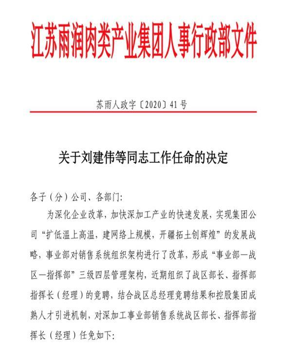 反转!双汇员工拒绝雨润任命文件 专家:企业竞争不能触碰法律禁区