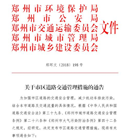 """电动货车能上高架吗?郑州一文件""""出生""""一个月就悄悄作废,货车司机连吃3个罚单"""
