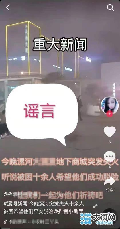 漯河辟谣:商场失火?假消息!抖音发布者被警方处罚500元