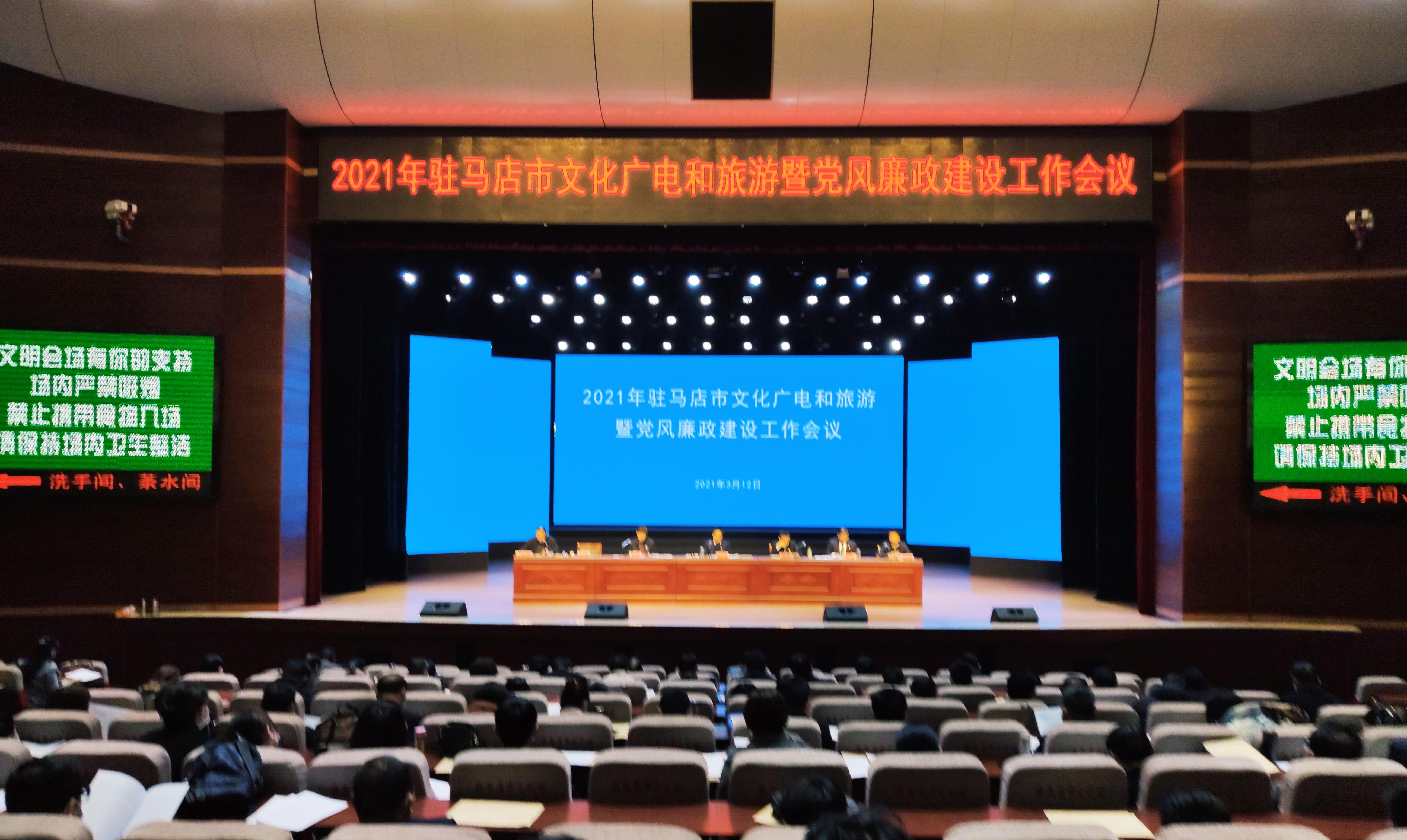 驻马店市文化广电和旅游局召开2021年工作会议