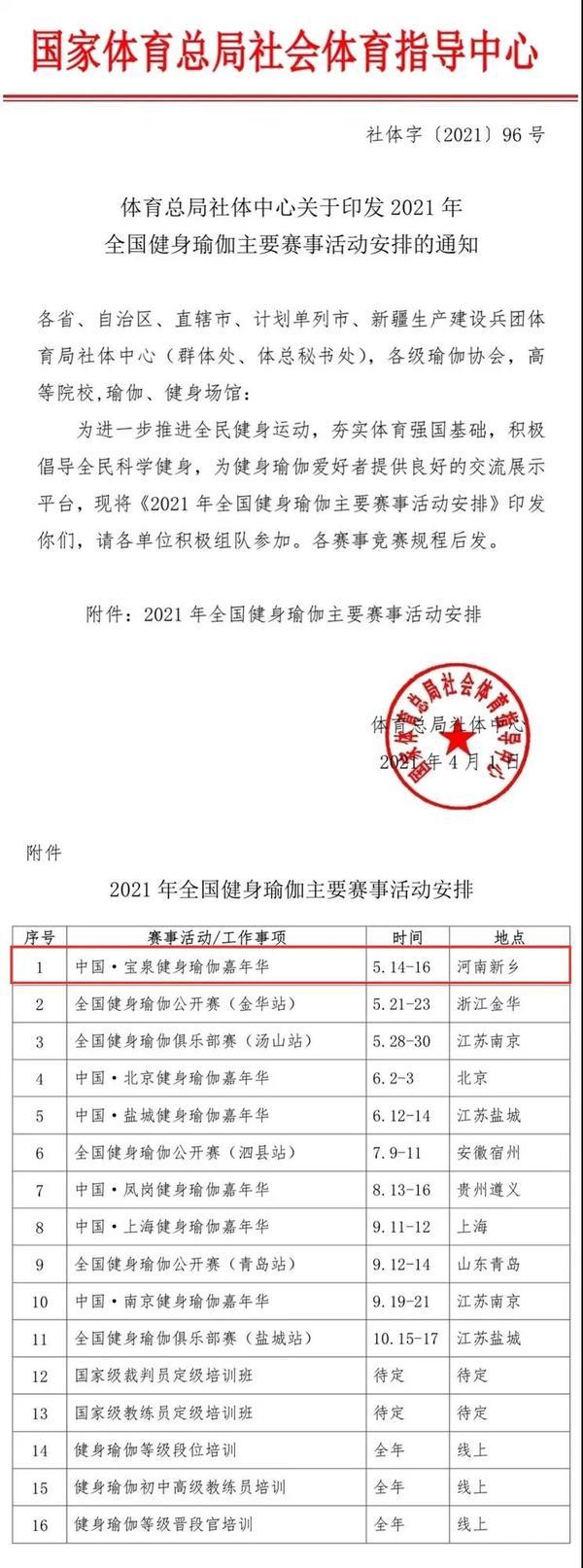 全国首站|2021中国 • 宝泉健身瑜伽嘉年华将于5月14日举办