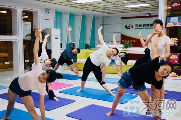 北京赛车pk拾投注网站:汝州农商行开办员工健身瑜伽班_丰富员工精神文化生活