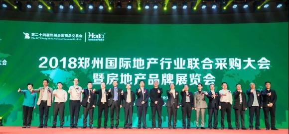第二届2018郑州国际联合采购大会暨地产品牌展览会盛大开幕---新闻稿49