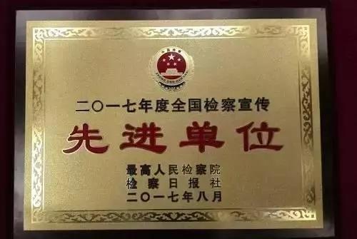 """最好用的彩票软件app:漯河检察院""""我们这一年""""系列报道之政治部宣传处:用真心和热情做好宣传工作"""