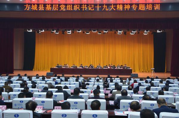1、方城县基层党组织书记十九大精神培训现场 - 复件(4)