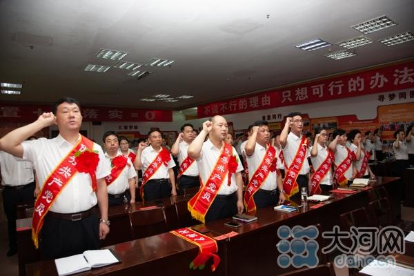 北京赛车官网网址:宝丰农商银行开展主题党日系列活动庆祝建党97周年