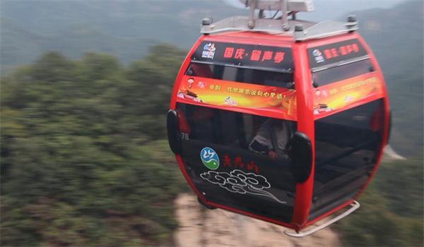 国庆留声亭缆车飞快的在山间穿梭