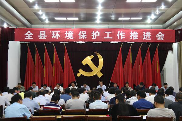 时时彩送彩金app:南召县召开环境保护工作推进会_打赢污染防治攻坚战