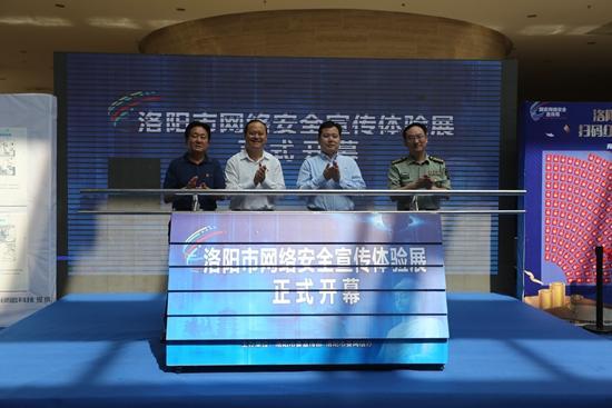 体育彩票官方网站:洛阳市网络安全宣传体验展开幕式21日上午举行