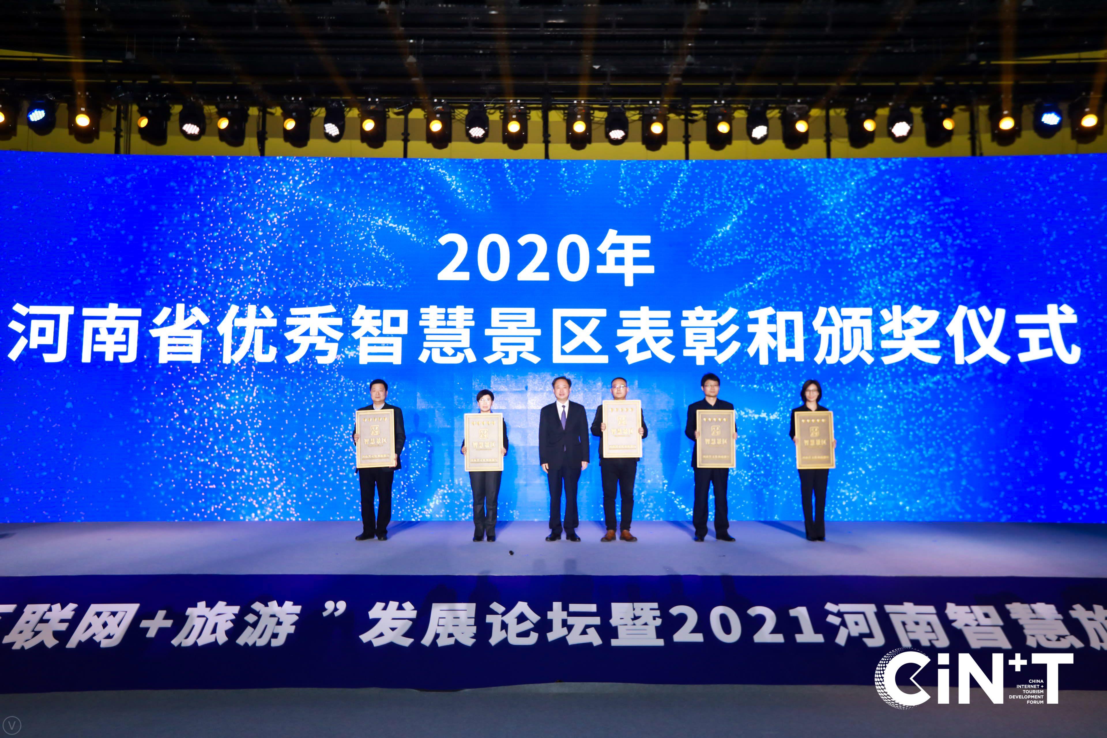 新乡南太行八里沟景区喜获2020年度河南省五钻级智慧景区荣誉大奖