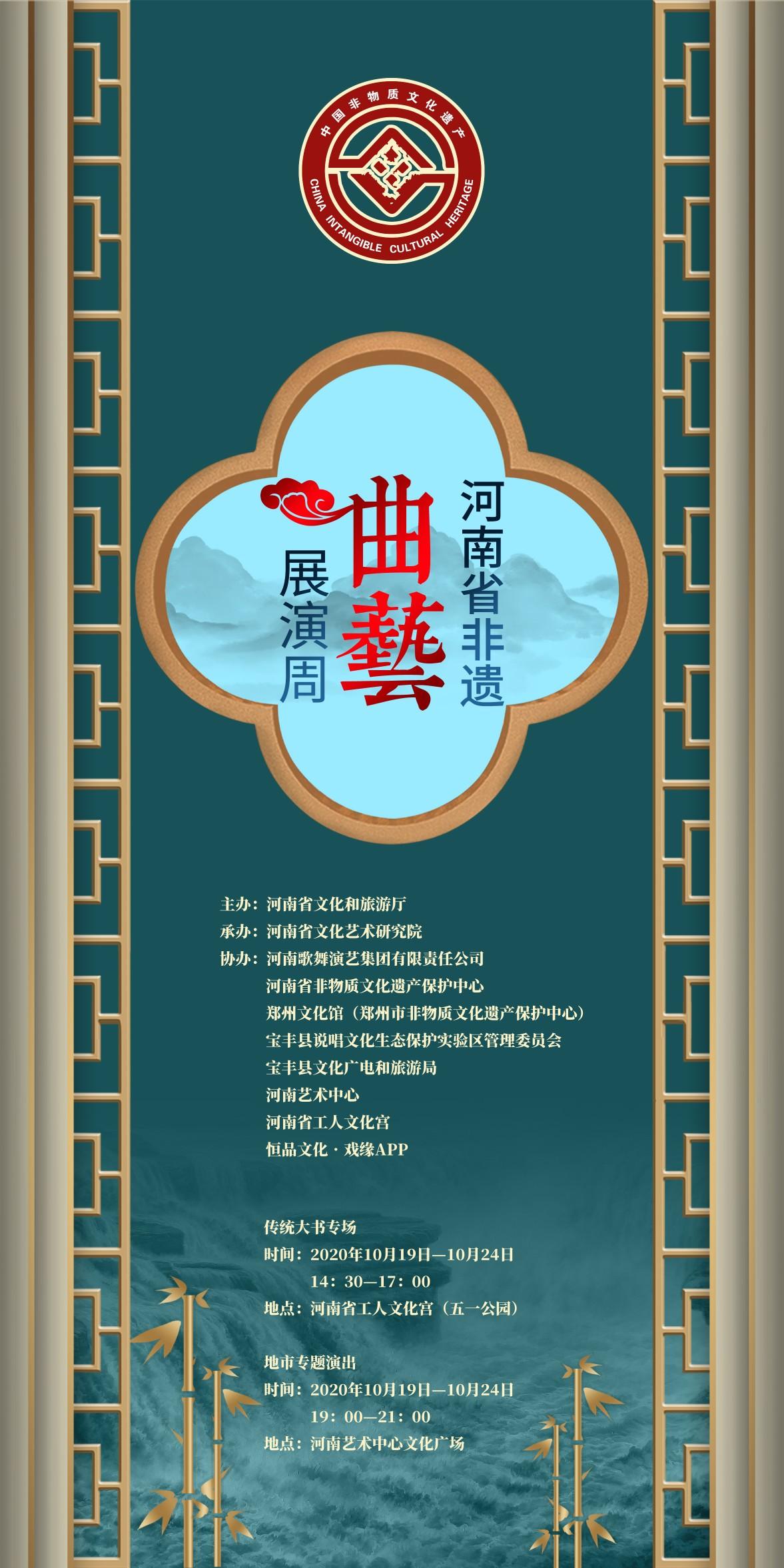 12个曲种、65个曲(书)目同台竟艺 河南省非遗曲艺展演周即将开演