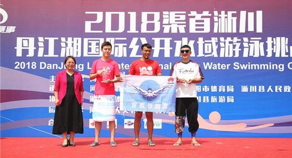 彩宝北京快乐8:2018渠首淅川・丹江湖国际公开水域游泳挑战赛盛大举行