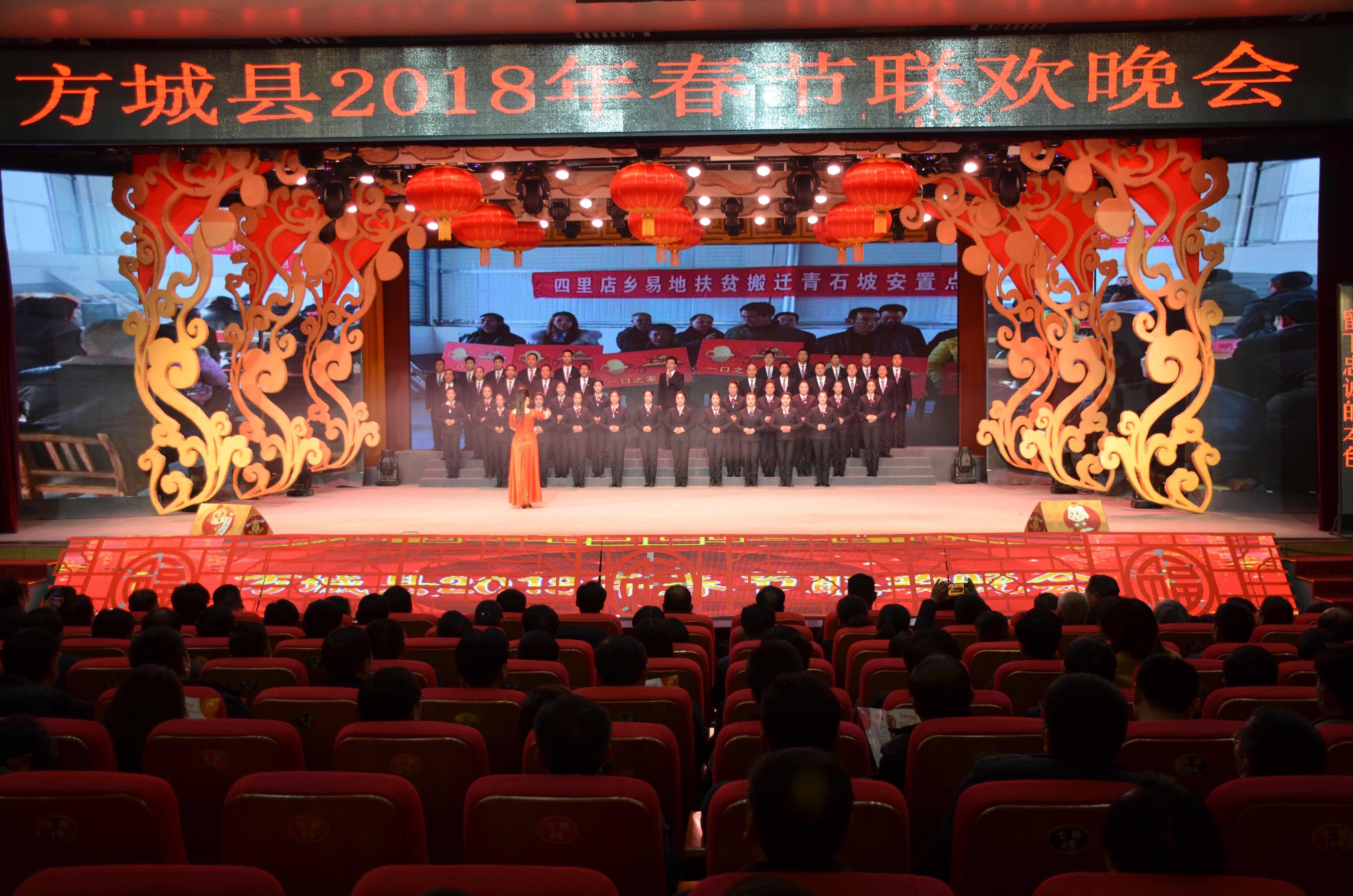 1、方城县2018年春晚唱响《村支书之歌》 (1)