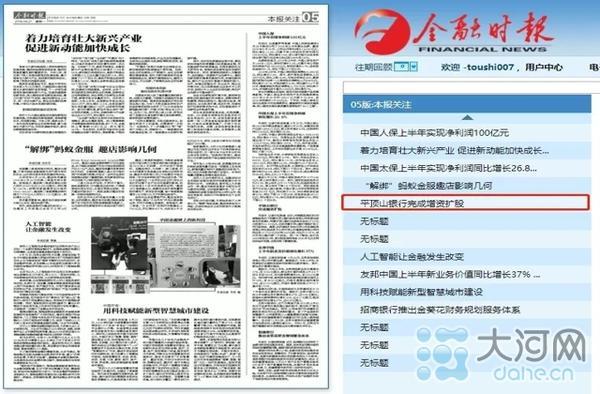 99彩票娱乐平台网址:平煤神马集团入股平顶山银行引起各界强烈关注