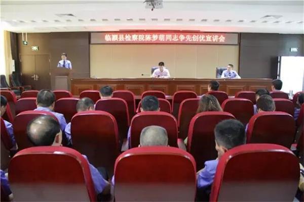 7月27日,临颍检察院召开争先创优宣讲报告会。