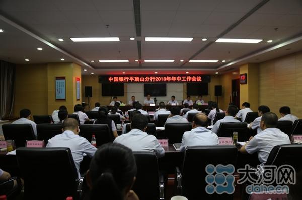 如何看北京赛车走势图:中国银行平顶山分行召开2018年年中工作会