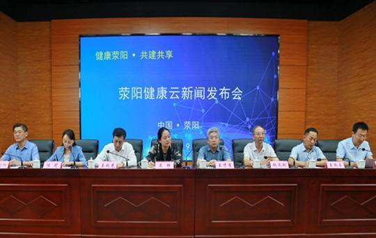 """gt彩票登录线路:河南首个""""健康云""""在荥阳上线__通过手机可掌握疾病风险"""