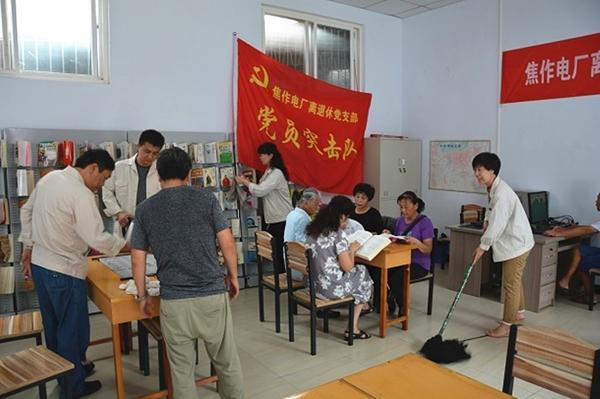 离退休支部清理退休职工活动室(1)