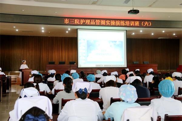 北京快乐8如何计算:漯河市三院举办护理品管圈实操演练培训班
