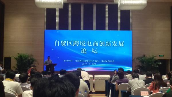 第九屆豫臺經貿洽談會開幕暢談河南自貿區發展成大會重頭戲