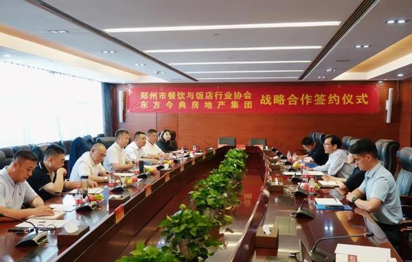 郑州餐协与东方今典战略签约 共创餐饮商业新时代