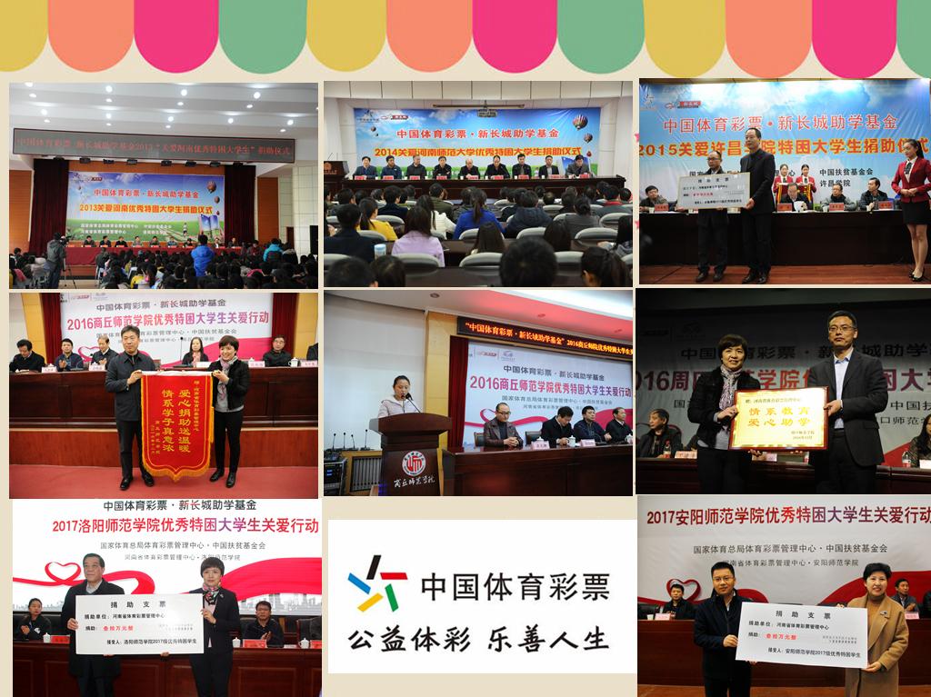 7河2013-2017年河南省体育彩票管理中心连续五年捐助优秀贫困大学生