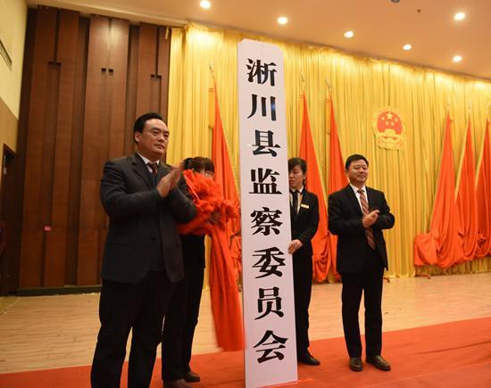 南阳市首家县级监察委员会在淅川县挂牌成立