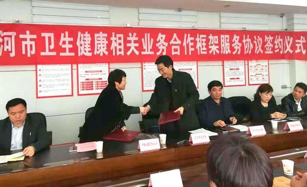 中国人寿漯河分公司与市卫计委携手合作 助力健康漯河建设
