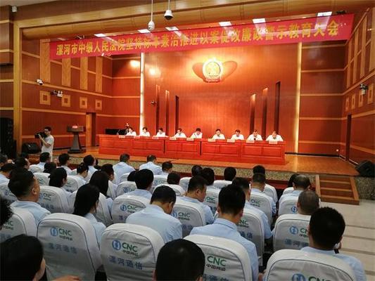 7月25日上午,漯河中院召开坚持标本兼治推进以案促改廉政警示教育大会。