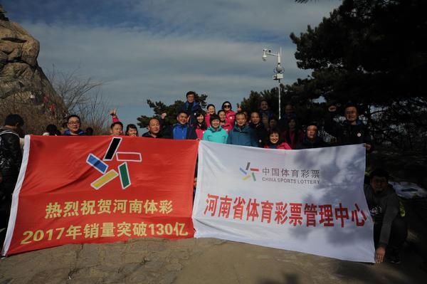 中国体育彩票2018全国新年登高健身大会鸡公山分会场(7)