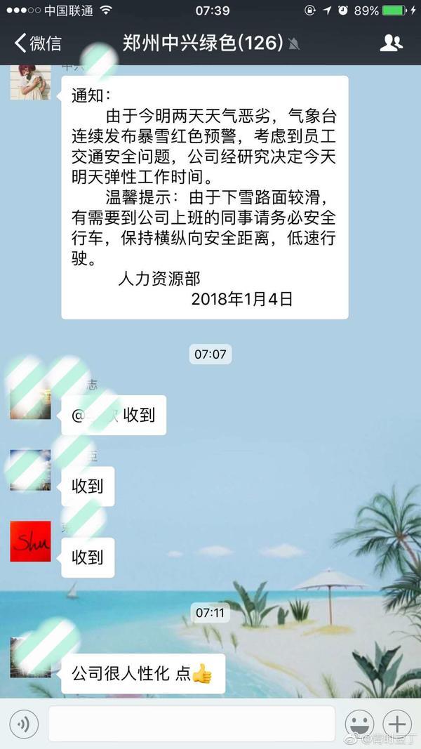 微信图片_20180104123508