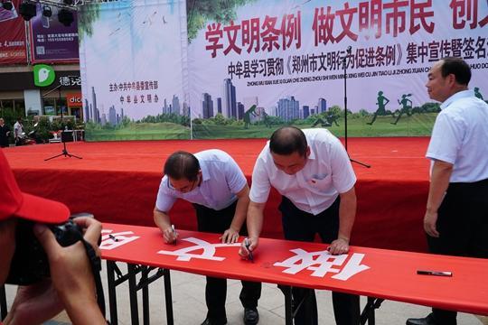 金沙娱乐平台网站:中牟县集中宣传贯彻《郑州市文明行为促进条例》