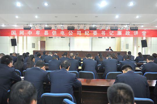 金沙大地国际娱乐:中牟县供电公司开展廉政讲堂活动