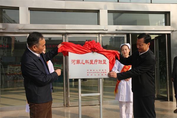 北京赛车PK10计划:喜讯!漯河市妇幼保健院与省儿童医院成功签约合作