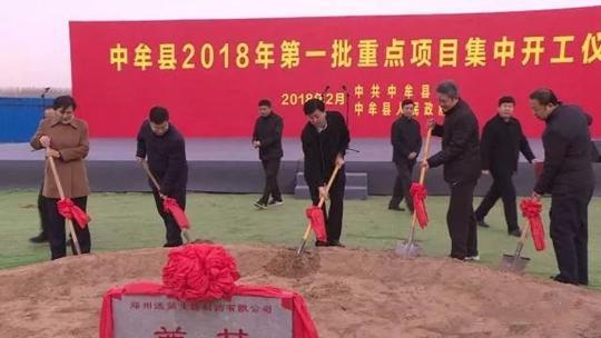 重庆时时彩开奖直播app:中牟县今年首批重点项目开工__总投资达82.8亿元
