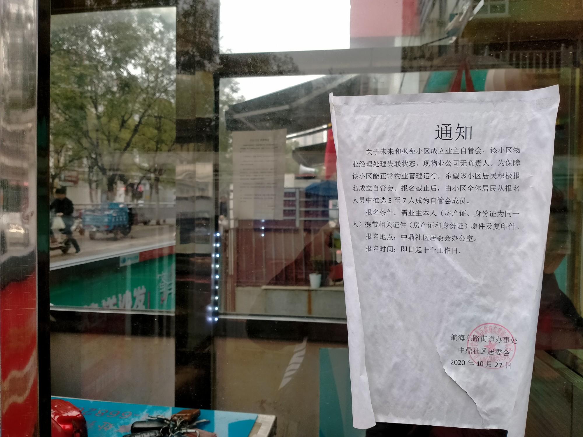 """河南振江物业""""玩失踪"""",百万暖气改造费""""打水漂""""?"""