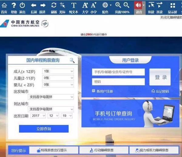 新澳门金沙网上娱乐:南航开通无障碍网站为视障人士提供便利网络服务