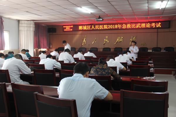 幸运飞艇平台:漯河郾城区人民医院开展急救比武理论考试_提升业务素质