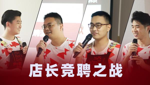 """炉小哥烤肉郑州双店齐开业在即 公开竞聘 """"我要当店长!"""""""