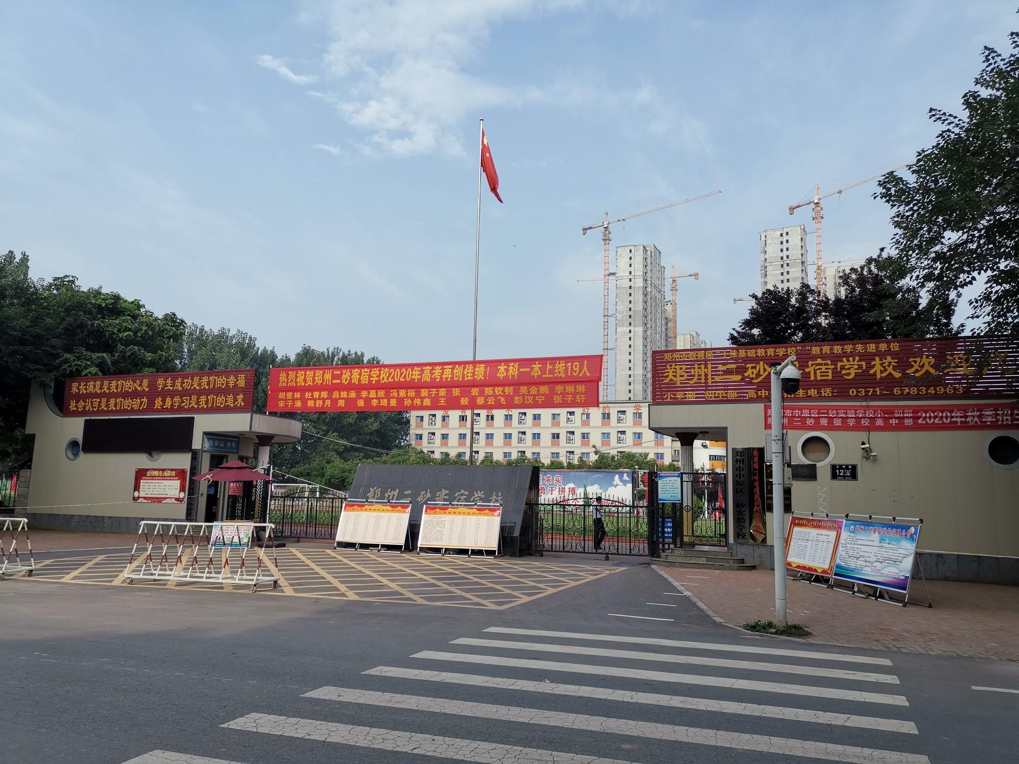 郑州一学校疫情期间上课俩月给学生退费1/10 校方