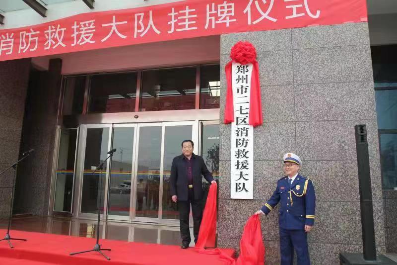 郑州市二七区消防救援大队举行挂牌仪式