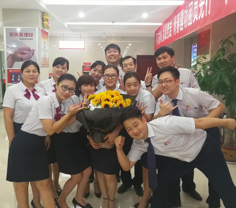 王晓丹与支行员工在一起