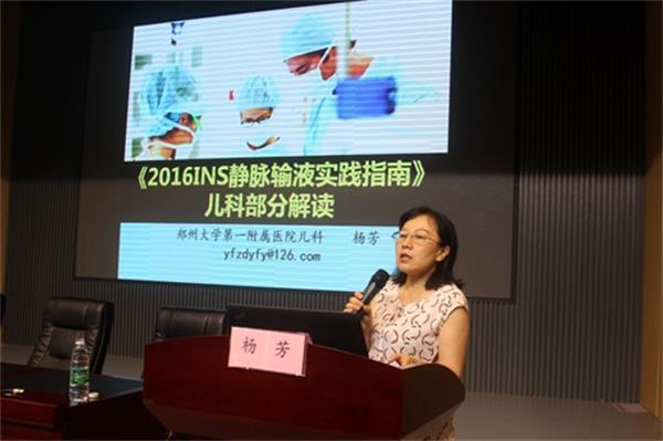 郑大一附院儿科护士长杨芳教授莅临授课。
