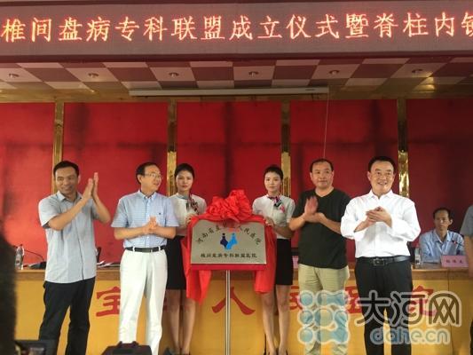 河南省直三院与宝丰县人民医院专科联盟