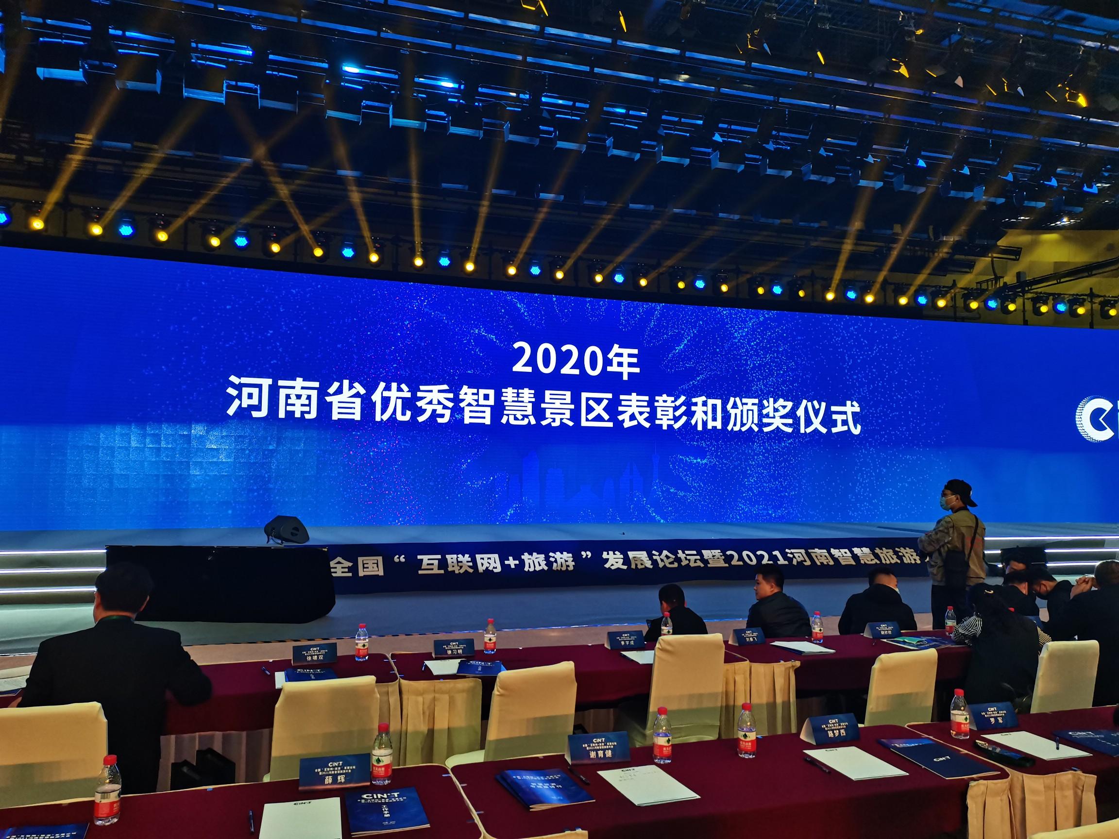 喜讯!西九华山风景区荣获2020年度河南省三钻级智慧景区