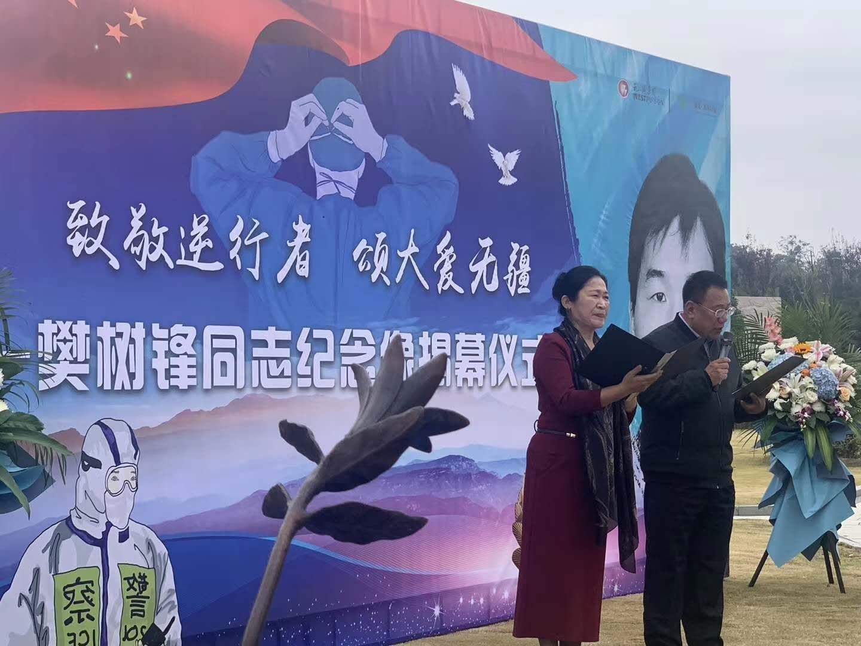 樊树锋纪念像揭幕,缅怀致敬这位倒在抗疫一线的英雄