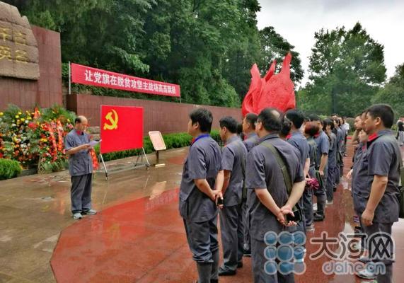 """叶县农商银行""""迎七一""""宣誓活动1"""